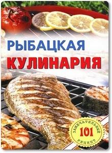Рыбацкая кулинария - Хлебников В.