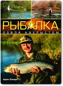 Рыбалка ловля нахлыстом - Сикора А.