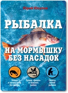 Рыбалка. На мормышку без насадки - Юсупов Ю.