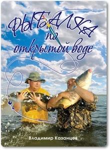 Рыбалка по открытой воде - Казанцев В.