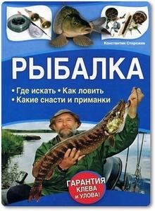 Рыбалка. Где искать. Как ловить - Сторожев К.
