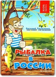 Рыбалка в России - Тючкалов Е.