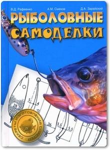 Рыболовные самоделки - Рафеенко В. Д.