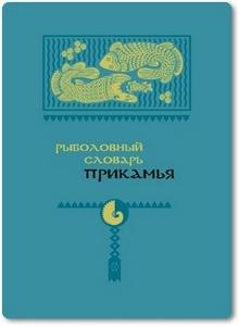 Рыболовный словарь Прикамья - Черных А. В.