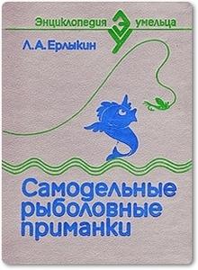 Самодельные рыболовные приманки - Ерлыкин Л. А.