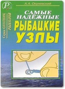 Самые надежные рыбацкие узлы - Окуневский А. А.