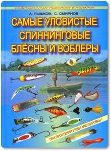 Самые уловистые спиннинговые блесны и воблеры - Пышков А. В.