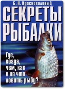 Секреты рыбалки - Красноголовый Б. Н.