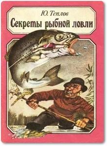 Секреты рыбной ловли - Теплов Ю.