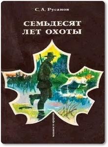 Семьдесят лет охоты - Русанов С. А.