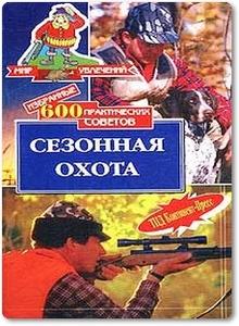 Сезонная охота - Круковер В.