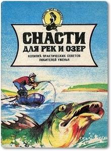 Снасти для рек и озер - Аникеев А. В.