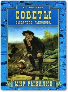 Советы бывалого рыболова - Пашикин К. В.
