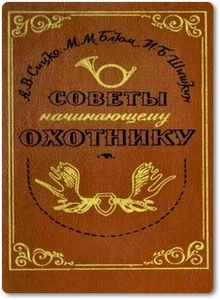 Советы начинающему охотнику - Сицко А. В.
