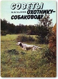 Советы охотнику собаководу - Халеев М. Я.
