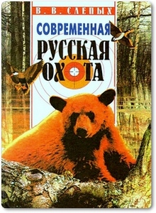 Современная русская охота - Слепых В. В.
