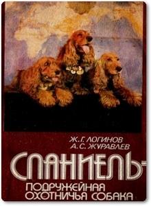 Спаниель подружейная охотничья собака - Логинов Ж. Г.