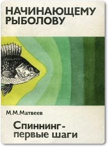 Спиннинг - первые шаги - Матвеев М. М.