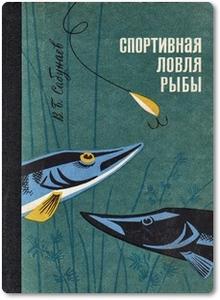 Спортивная ловля рыбы - Сабунаев В. Б.