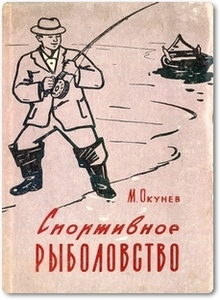 Спортивное рыболовство - Окунев М. М.