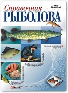 Справочник рыболова - Ковальчук Д. А.