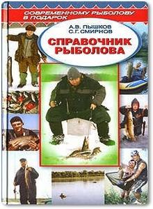 Справочник рыболова - Пышков А. В.