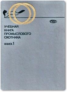 Учебная книга промыслового охотника - Карелов А. М.