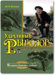 Удачливый рыболов - Юсупов Ю. К.