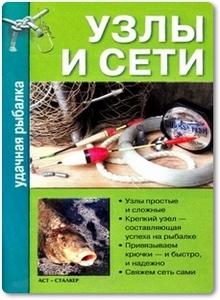 Узлы и сети - Ткаченко В. В.