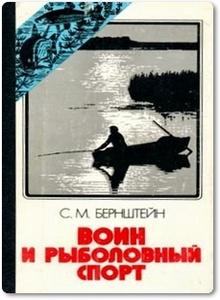 Воин и рыболовный спорт - Бернштейн С.