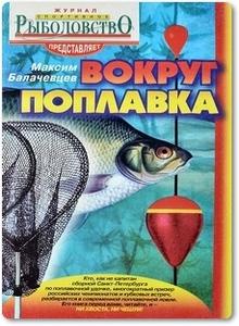 Вокруг поплавка - Балачевцев М. П.