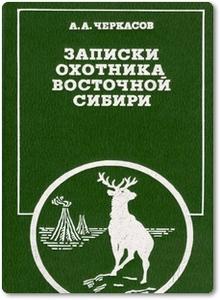 Записки охотника Восточной Сибири - Черкасов А. А.
