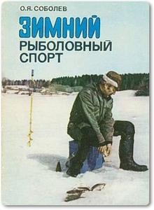 Зимний рыболовный спорт - Соболев О.