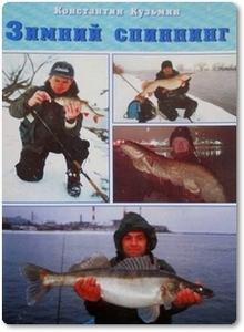 Зимний спиннинг - Кузьмин К. Е.