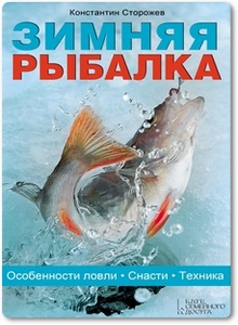 Зимняя рыбалка - Сторожев К.