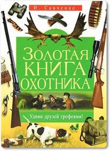 Золотая книга охотника - Савченко И.
