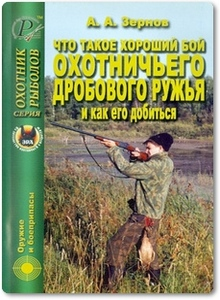 Что такое хороший бой охотничьего дробового ружья - Зернов А. А.