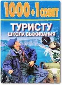 1000+1 совет туристу - Садикова Н. Б.