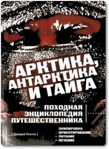 Арктика, Антарктика и тайга - Иванов Д.