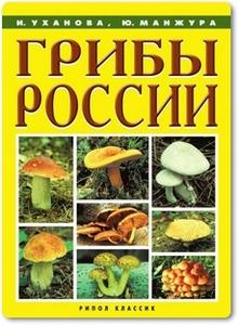 Грибы России - Уханова И. А.