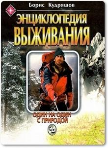 Энциклопедия выживания - Кудряшов Б.
