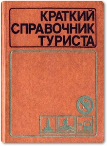 Краткий справочник туриста - Штюрмер Ю. А.