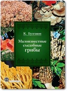 Малоизвестные съедобные грибы - Булгаков К. Г.