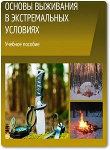 Основы выживания в экстремальных условиях - Шевчук А. В.