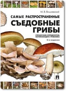 Самые распространенные съедобные грибы - Вишневский М. В.