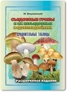 Съедобные грибы и их несъедобные и ядовитые двойники - Вишневский М. В.