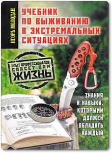 Учебник по выживанию в экстремальных ситуациях - Молодан И.