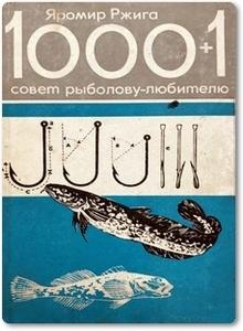 1000+1 совет рыболову любителю - Ржига Я.