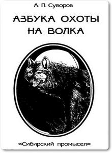 Азбука охоты на волка - Суворов А. П.