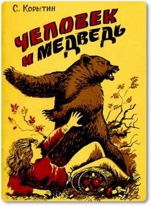 Человек и медведь - Корытин С. А.